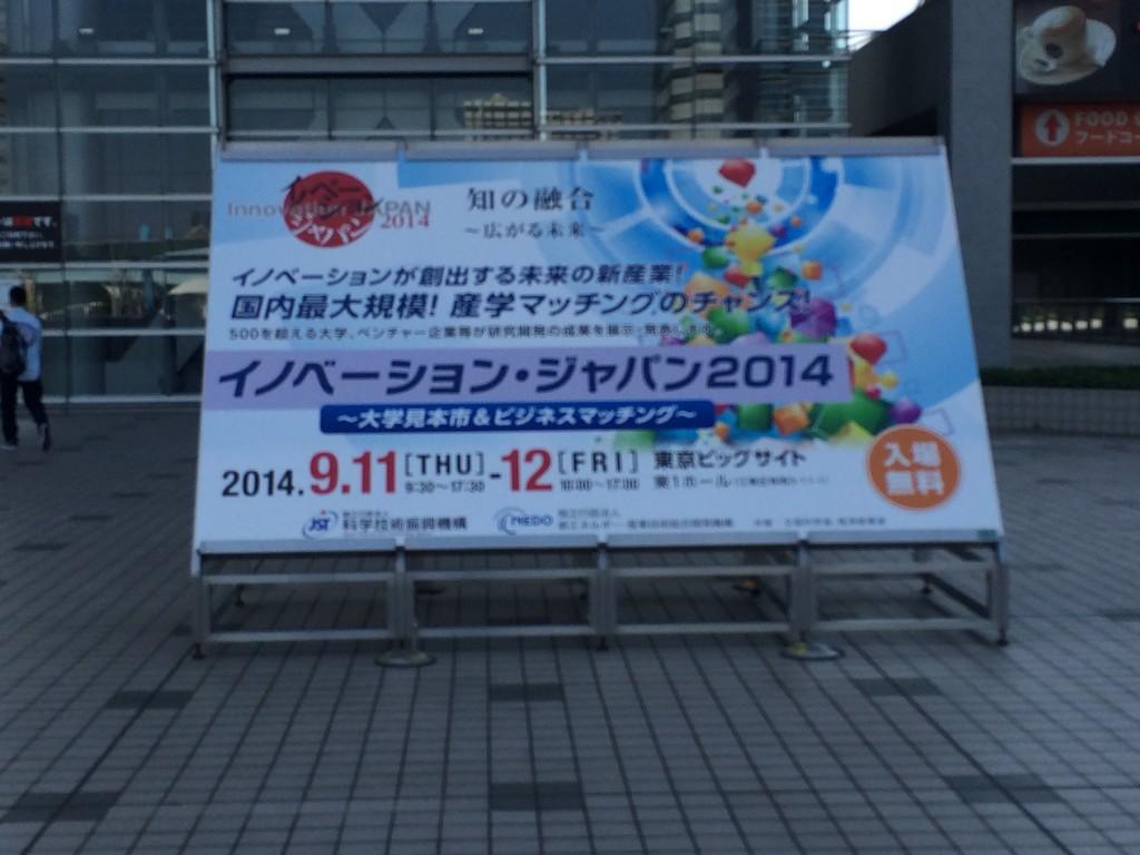 Innovation Japan 2014